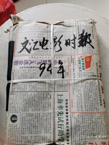 文汇电影时报 1994年(个人收藏!~)