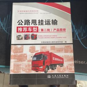公路甩挂运输推荐车型(第2批)产品图册