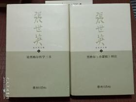 黑格尔《小逻辑》绎注 张世英文集 第3卷 论黑格尔哲学三书 张世英文集 第1卷   两册合售
