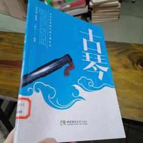 走向世界的中国文明丛书:古琴