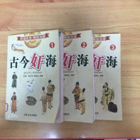 古今奸海(全三册)