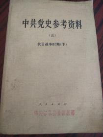 中共党史参考资料(五)