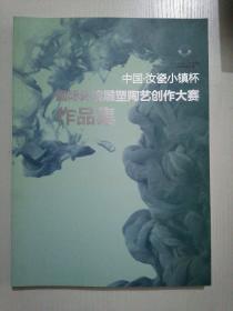 中国 汝瓷小镇杯,国际环境雕塑陶艺创作大赛作品集