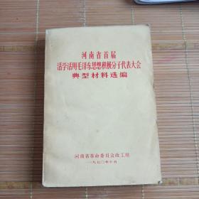 河南省首届活学活用毛泽东思想积极分子代表大会典型材料选编