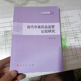 青年学术丛书·经济:当代中美药品监管比较研究(作者签赠本)