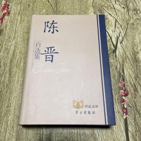 学习理论文库:陈晋自选集