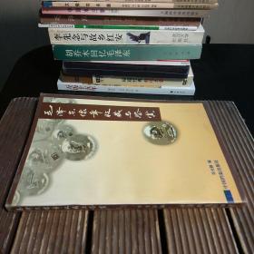 毛泽东像章收藏与鉴赏(包正版现货无写划)