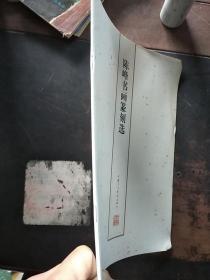 陈峰篆刻作品集