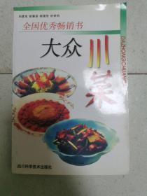 大众川菜(最新版本)