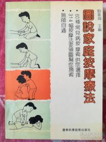 图说家庭按摩疗法 本书介绍了家庭按摩的基本手法及60种常见病的按摩方法。