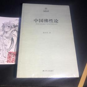 凤凰文库·宗教研究系列:中国佛性论