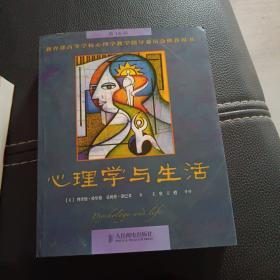 心理学与生活(第16版)正版现货无勾画