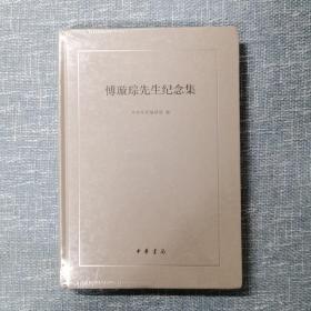 傅璇琮先生纪念集