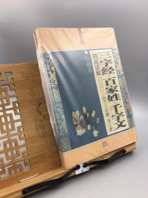 大全集:三字经·百家姓·千字文细说活解
