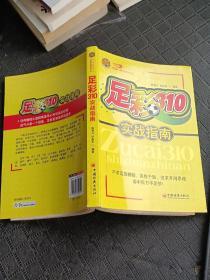 足彩310实战指南