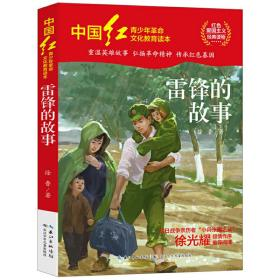 中国红青少年革命文化教育读本:雷锋的故事