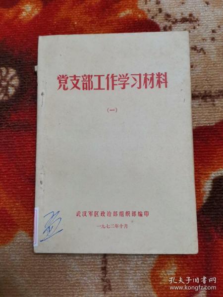党支部工作学习材料(一)