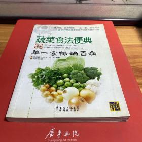 蔬菜食法便典:单一食物治百病