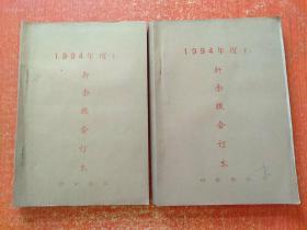 新余报合订本 1994年度(上下册全)