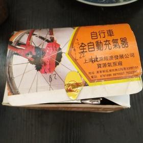 自行车全自动充器气