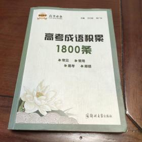 高考成语积累1800条