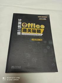 计算机二级office 通关秘籍