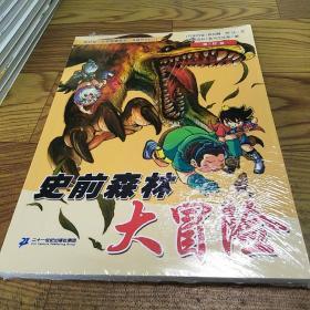我的第一本科学漫画书·穿越恐龙纪11:史前森林大冒险