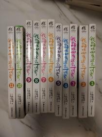 我的妹妹哪有这么可爱! 1-11 11册本合售