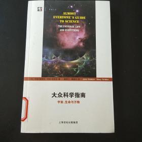 大众科学指南:宇宙、生命与万物