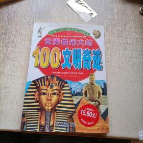 世界最伟大的100文明奇迹