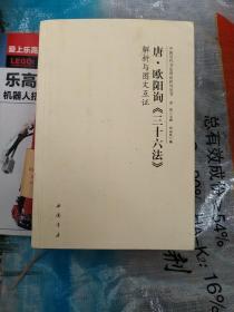 唐欧阳询三十六法解析与图文互证