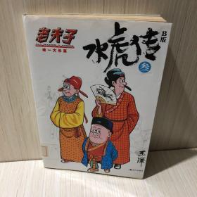 水虎传B版(3)