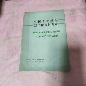 中国人名地名汉语拼音拼写法