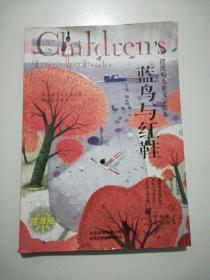 摆渡船儿童文学读本: 蓝鸟与红鞋