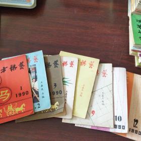 北方棋艺(1990年,第1~4、7、9、10、12期,8册合售)