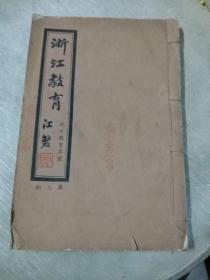 浙江教育 第三期 地方教育专号(民国时期)民国二十八年