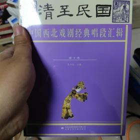 清至民国中国西北戏剧经典唱段汇辑(第十卷)