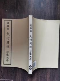 日本围棋 大竹英雄厚势美学