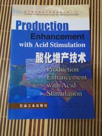 酸化增产技术,