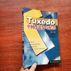 Tuxedo中间件开发与配置