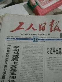 工人日报2019.11.16