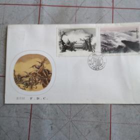 T-130(泰山)特种邮票首日封一枚