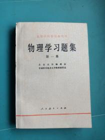 物理学习题集第一册  高等学校教学参考书