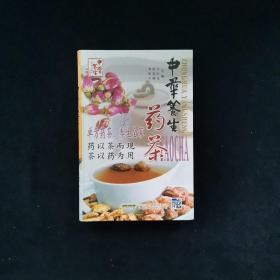 中华养生药茶