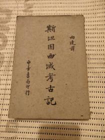 民国35年版(斯坦因西域考古记)