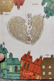 《失孤》导演彭名燕签名本《倾斜至深处》永久保真,假一赔百