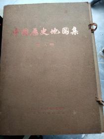 中国历史地图集 第八册) 1974年一版一印有语录 8开精装带外盒 品好
