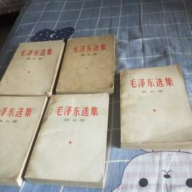 毛泽东选集,第五卷,五本