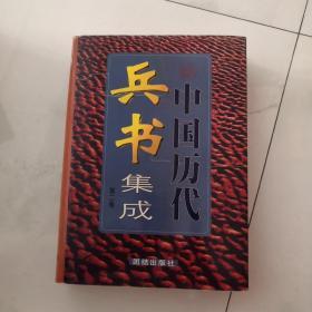中国历代兵法集成 第二卷 团结出版社 精装 团结出版社 程素红主编  货号X3