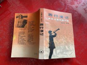 """""""西行漫记又名,红星照耀中国""""(1979年1版1印,封面左下端有一裂口,黄斑)"""